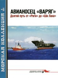 Книга Морская Коллекция №8 2011. Авианосец «Варяг». Долгий путь от «Риги» до «Ши Лана»