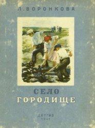 Книга Село Городище