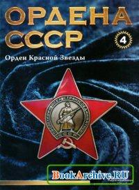 Книга Ордена СССР №4 (2014)