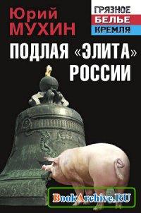 Книга Подлая «элита» России