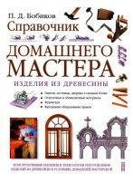 Книга Справочник домашнего мастера. Изделия из древесины (JPEG, PDF)