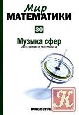 Книга Книга Музыка сфер. Астрономия и математика - Мир математики Т. 30