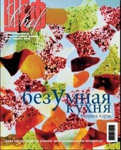 ШЕФ № 6, 2005 г. - научно-популярный гастрономический журнал