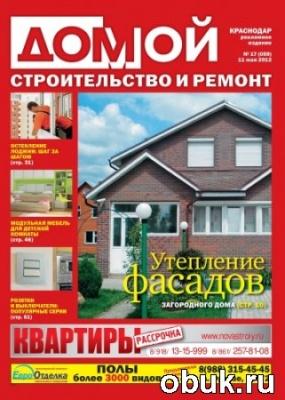 Журнал Домой. Строительство и ремонт. Краснодар №17 2012