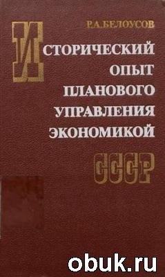 Книга Исторический опыт планового управления экономикой СССР (Изд. 2-е)