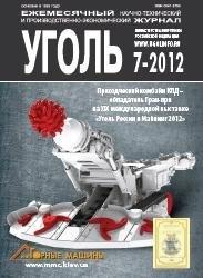 Журнал Уголь №7 2012