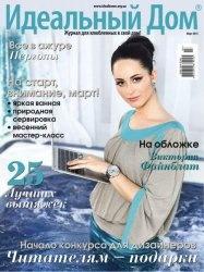 Журнал Идеальный дом №3 2013