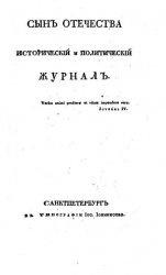 Книга Сын отечества (1813) Часть шестая.