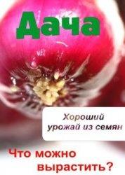 Книга Что можно вырастить? Хороший урожай из семян