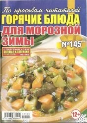 Журнал Золотая коллекция №145, 2012. Горячие блюда для морозной зимы