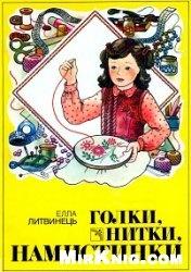 Книга Голки, нитки, намистинки