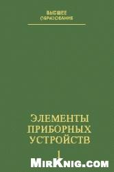 Книга Элементы приборных устройств (Основной курс) в 2-х частях