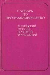 Книга Словарь по программированию