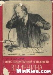 Очерк государственной деятельности В.И. Ленина (март — июль 1918 г.)