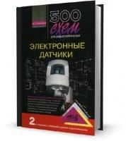 Книга Кашкаров А. П - 500 схем для радиолюбителей. Электронные датчики (2008) djvu 20,41Мб