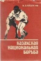 Книга Казахская национальная борьба pdf 7,82Мб