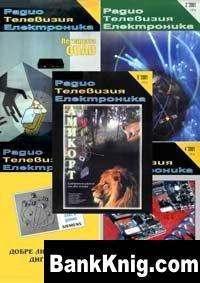 Радио телевизия електроника №1-№5 2001г djvu 7,7Мб