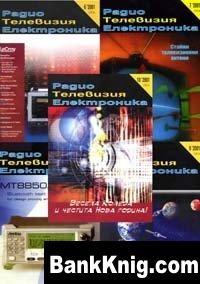 Радио телевизия електроника №6-№10 2001г djvu 6,8Мб