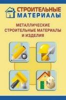 Журнал Металлические строительные материалы и изделия pdf 2,6Мб