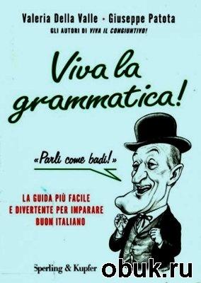 Книга Viva la Grammatica!