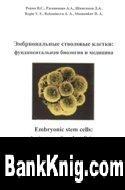 Книга Эмбриональные стволовые клетки. Фундаментальная биология и медицина djvu / rar + 3% 2,62Мб
