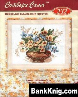 """Журнал Набор для вышивания крестом """"Сотвори сама"""" (232) djvu"""