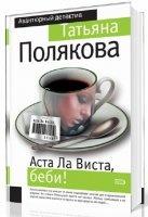 Аудиокнига Татьяна Полякова - Аста ла виста, беби! (Аудиокнига) mp3 532Мб