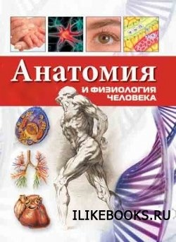 Аудиокнига Барышников С.Д  - Анатомия и физиология человека с основами патологии (аудиокнига)