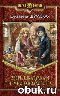 Книга Елизавета Шумская. Зверь, шкатулка и немного колдовства