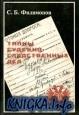 Книга Тайны судебно-следственных дел. Док. очерки о жертвах политических...