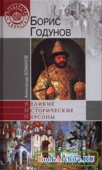 Книга Борис Годунов.