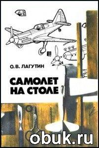 Книга Самолет на столе