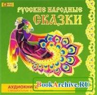 Книга Русские народные сказки.