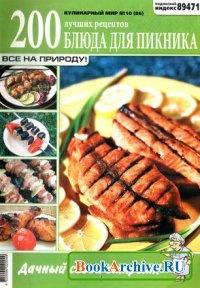 Журнал Кулинарный мир.Блюда для пикника №10 2012.