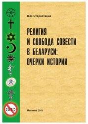 Религия и свобода совести в Беларуси: очерки истории