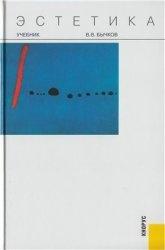 Книга Эстетика