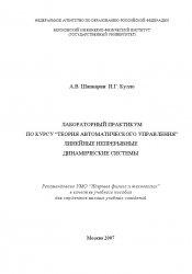 Книга Лабораторный практикум по курсу Теория автоматического управления. Линейные непрерывные динамические системы
