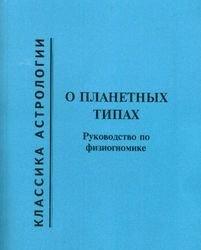 Книга О планетных типах
