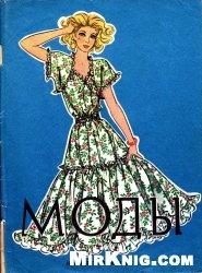 Журнал Моды