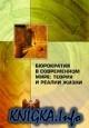 Бюрократия в современном мире. Теория и реалии жизни