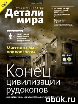 Журнал Детали мира №13 (июль 2012)
