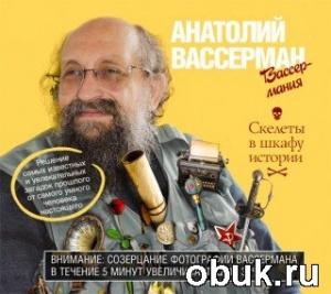 Книга Анатолий Вассерман. Скелеты в шкафу истории (аудиокнига)