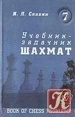 Книга Учебник - задачник шахмат 7