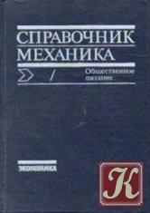 Книга Справочник механика (Общественное питание)