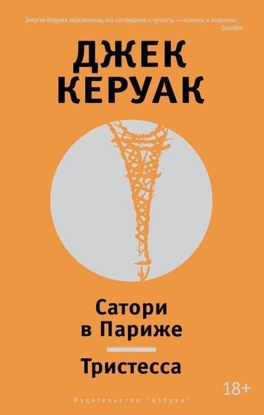Книга Джек Керуак Сатори в Париже