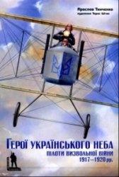 Книга Герої українського неба: пілоти визвольної війни 1917-1920 рр.