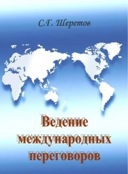 Книга Ведение международных переговоров