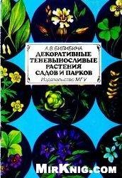 Книга Декоративные теневыносливые растения садов и парков