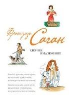 Книга Франсуаза Саган. Слезинки в красном вине