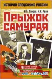 Книга Прыжок самурая.